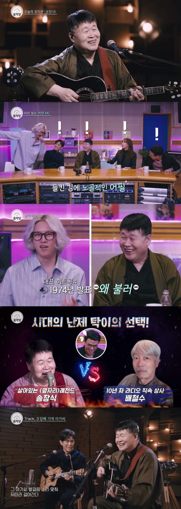 """'음악당' 송창식, 슈주 김희철과 교집합?…""""주제 넘는 게 비슷"""""""