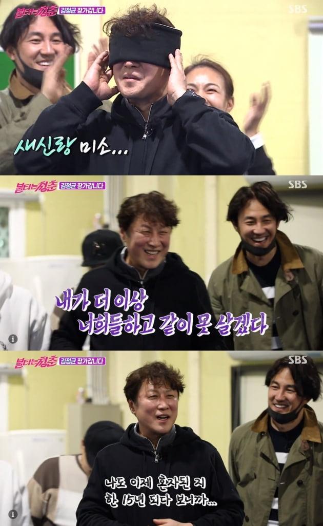 SBS '불타는 청춘' 방송화면 캡처