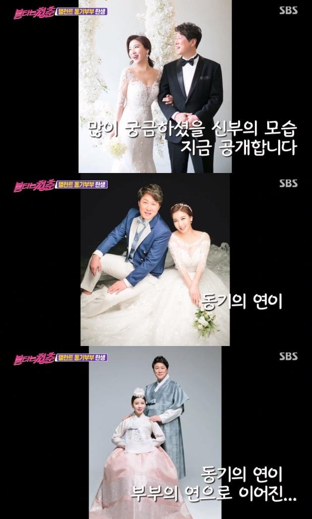 SBS '불타는 청춘' 방송화면.