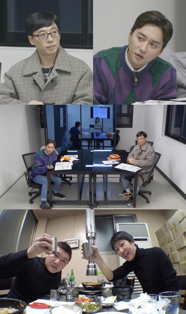 '해투4' /사진제공= KBS2