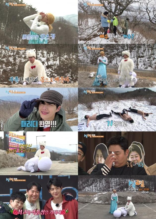'1박 2일' 선공개 영상/ 사진=KBS2 제공
