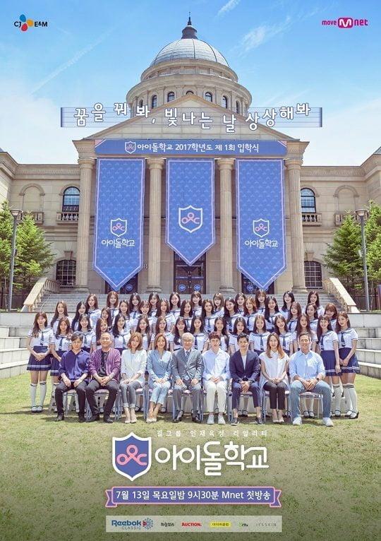 엠넷 '아이돌학교' 포스터./ 사진제공=엠넷