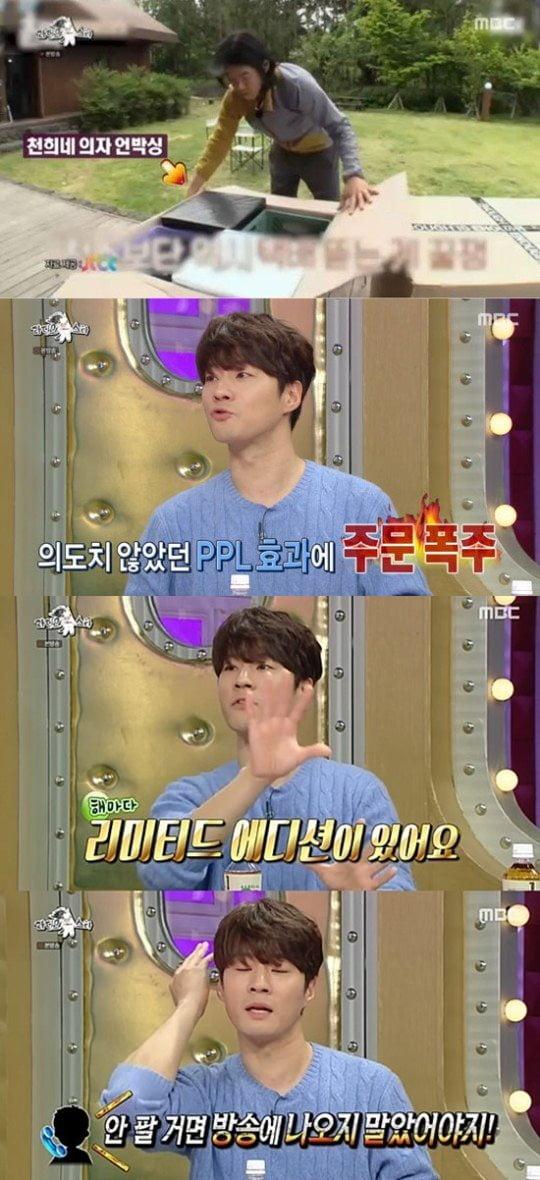 '라디오스타' 이천희 가구 /사진=MBC 방송화면 캡처
