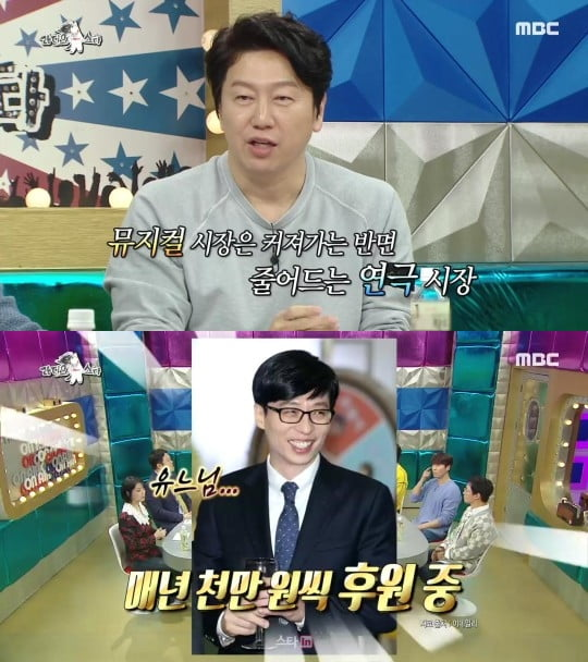 '라디오스타' 김수로 유재석과 일화 공개 /사진=MBC