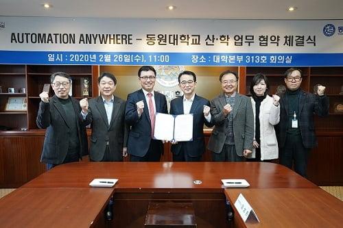 동원대학교-AUTOMATION ANYWHERE와 산·학업무협약 체결