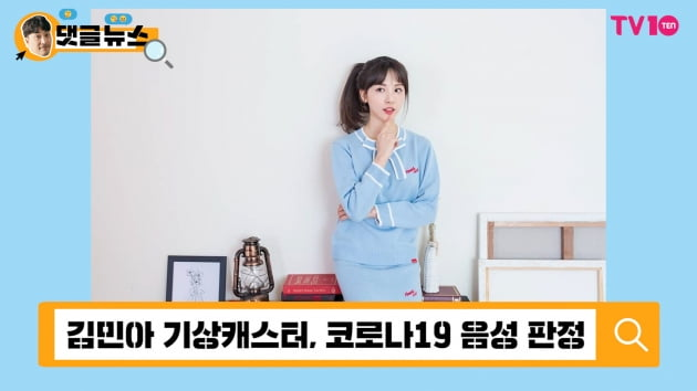 [댓글 뉴스] 김민아 아나운서, 신속한 대처에 쏟아진 비난 '악플러 사람이냐?!'