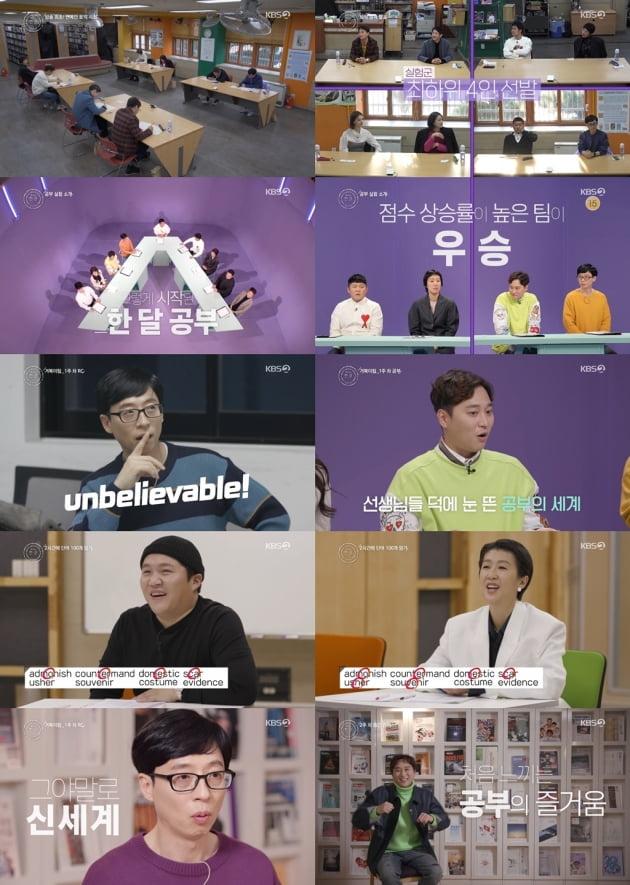 지난 27일 방송된 '해피투게더4'/ 사진제공=KBS2
