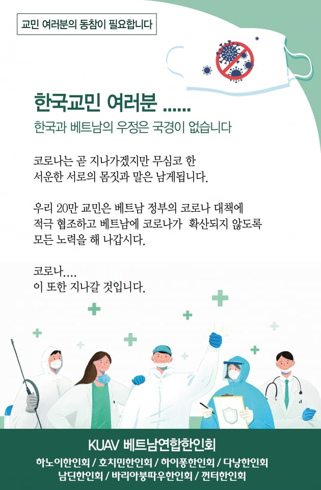 [박동휘의 베트남은 지금] 한국의 코로나19 확산, 깊어지는 베트남의 고민