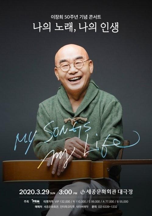 가수 이장희 / 사진 = 아이디어랩