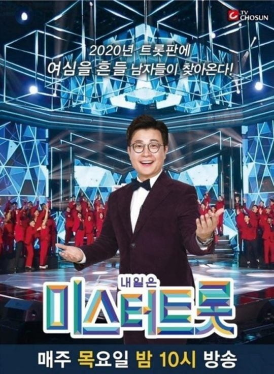 TV조선 '내일은 미스터트롯' 포스터. /사진제공=TV조선