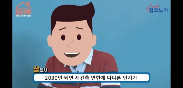 2024년부터 혹독한 조정…이자부담에 허덕이고 싶지않다면 '무리한 대출 삼가야' [집코노미TV]