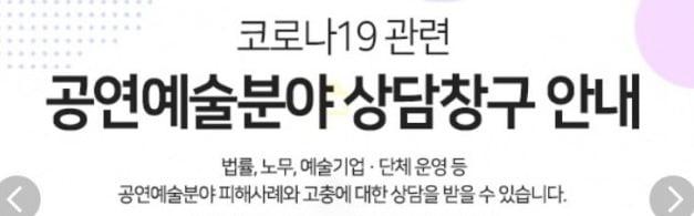 연계소문|코로나19 폭탄 '펑'…이도 저도 못하는 공연계 속사정