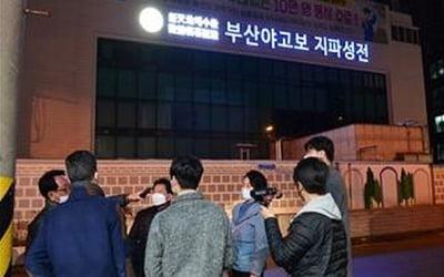 신천지 '기습'…부산시, 전면전 시작
