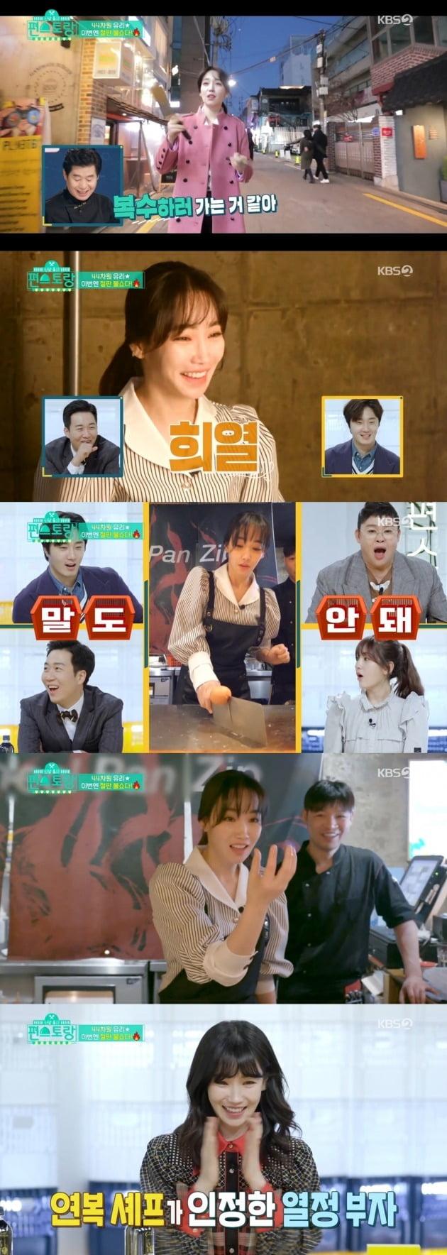 KBS2 예능 '편스토랑'./ 사진제공=KBS2
