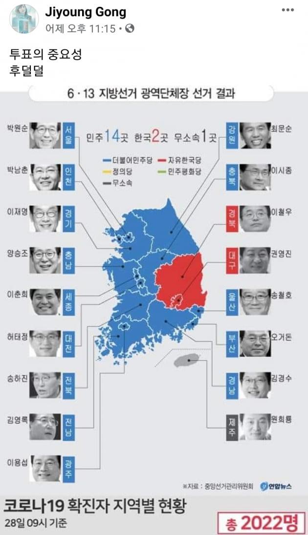 """공지영, 코로나19 현황 공유하며 """"투표 잘합시다""""…진중권 """"드디어 미쳤군"""""""