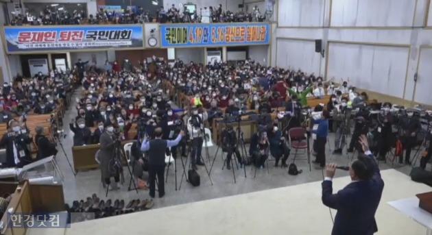 문재인하야범국민투쟁본부(범투본)는 29일 오후 서울 성북구 사랑제일교회에서 '삼일절 국민대회'를 유튜브로 생중계하고 있다. (자료 유튜브 캡쳐)