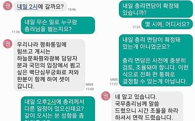 """""""신천지, 이낙연 전 총리도 포섭 대상"""" 폭로"""