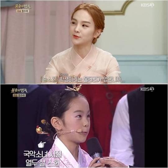 가수 송소희./ 사진=KBS2 '불후의 명곡' 캡처