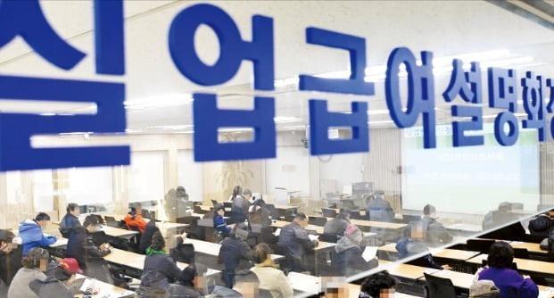 실업자들이 서울 중구에 있는 서울고용센터에서 실업급여를 받기 위해 관련 교육을 받고 있다.  한경DB
