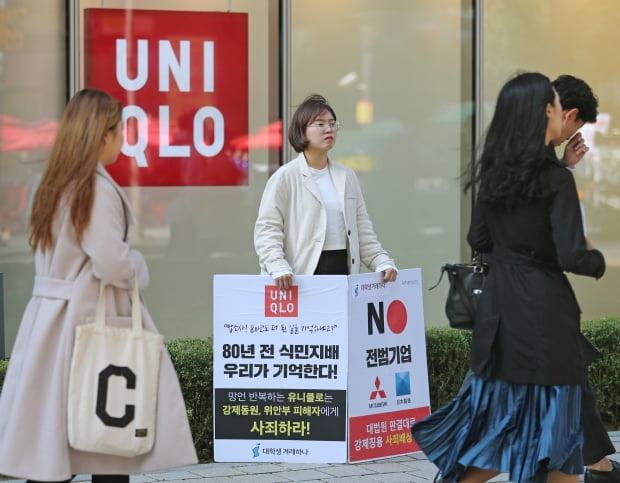 지난해 서울 종로구 유니클로 광화문 디타워점 앞에서 대학생겨레하나 회원 이진희 씨가 유니클로를 비롯한 일제 강제징용 기업을 규탄하는 1인 시위를 하고 있다. 사진=연합뉴스