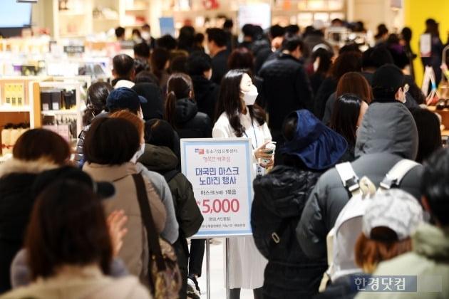[포토] 행복한백화점, '노마진 마스크 1인 5매 판매'