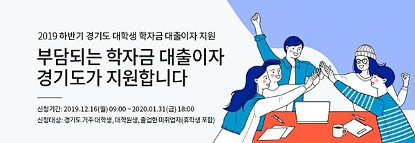 '학자금 대출이자 지자체가 나선다' 경기도, '대학생 학자금 대출이자 지원' 45억원 편성