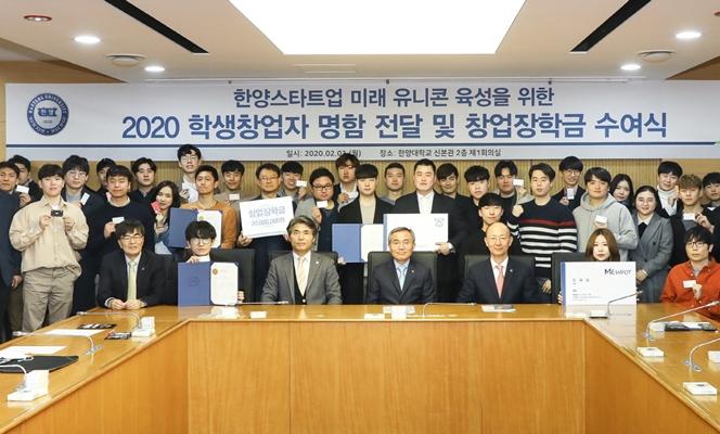 한양대, 유니콘 기업 육성 위해 창업장학금 2000만원 지급