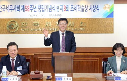 한국세무사회, 제58주년 창립기념식…조세학술상 시상