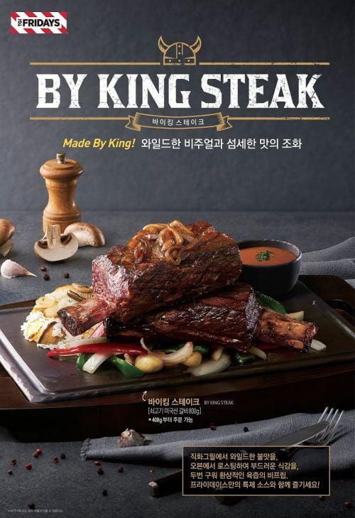 TGI 프라이데이스,     '바이킹 스테이크(BY KING STEAK)' 출시