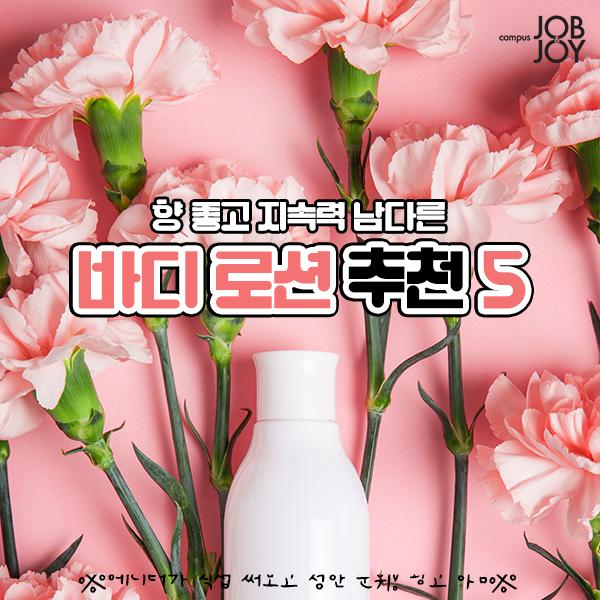 [카드뉴스] 향/지속력 좋은 바디로션 추천5