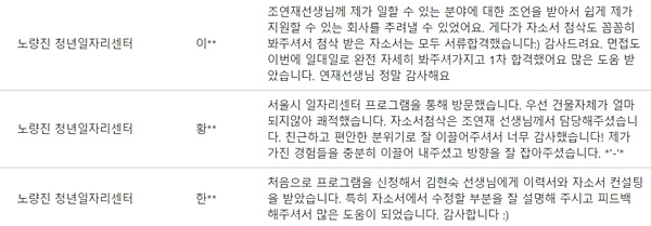 [현장이슈] 서울시 일자리카페, 모호한 강사 선정기준·호불호 갈리는 후기로 이용자들 평판 갈린다
