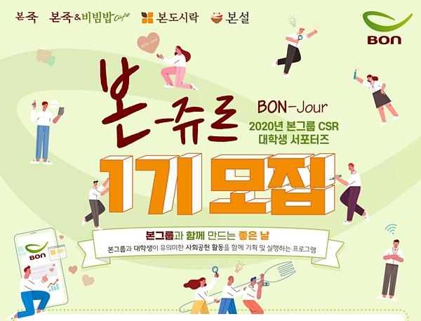 본그룹, 대학생 CSR 서포터즈  '본-쥬르(Bon-jour)' 1기 모집…3월 15일까지