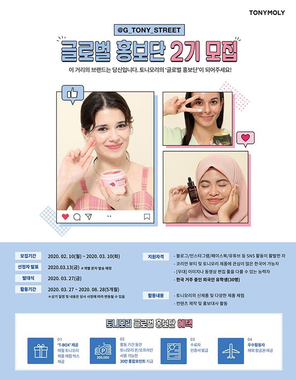 토니모리, 외국인 '코덕(코스메틱 마니아)'모집한다···'글로벌 홍보단 2기' 내달 13일까지 모집