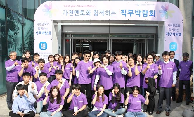 가천대 대학일자리센터, 2019년 운영 평가 최고등급 '우수' 대학 선정