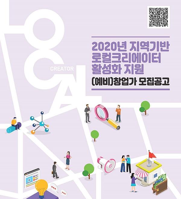 경기창조경제혁신센터, 로컬크리에이터 발굴·지원하는 '샵로컬 시즌2(#Local Season 2)' 참가팀 모집