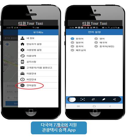 티원택시, 앱에 7개 언어 탑재 '한글 몰라도 OK'