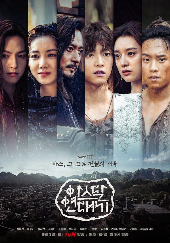 '아스달연대기' 파트3 메인 포스터./사진제공=tvN