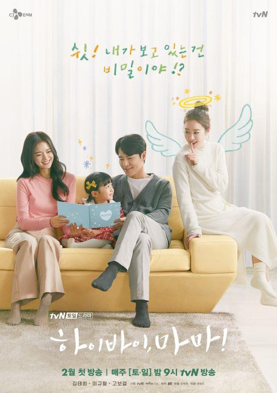 '하이바이,마마' 4인 포스터. / 제공=tvN