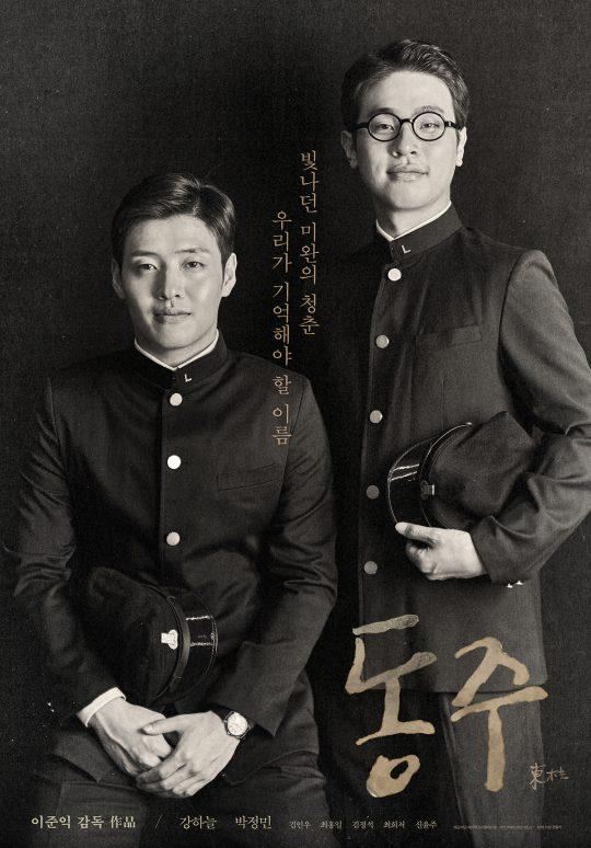 영화 '동주' 포스터. /사진제공=메가박스중앙㈜플러스엠