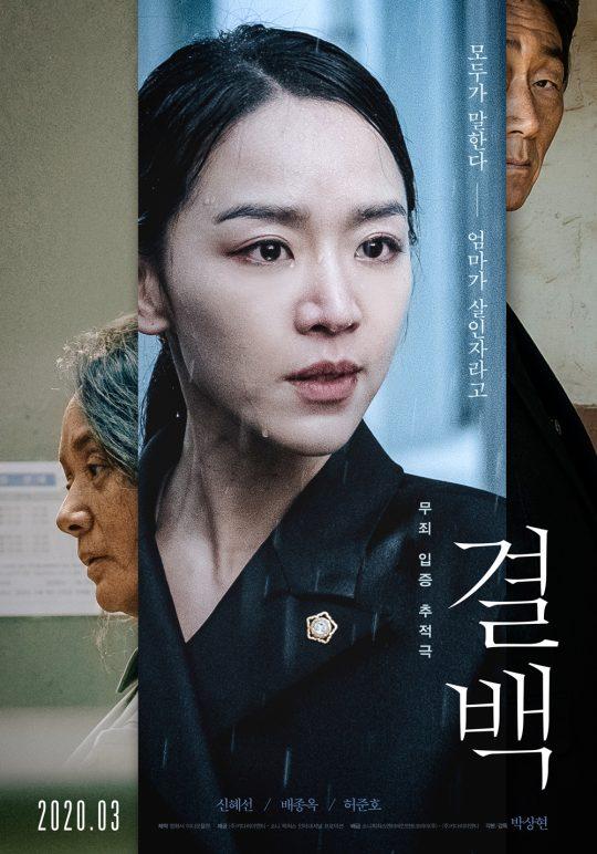 영화 '결백' 포스터. /사진제공=키다리이엔티