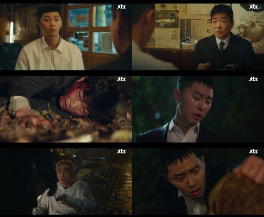 JTBC '이태원 클라쓰' 방송화면. /