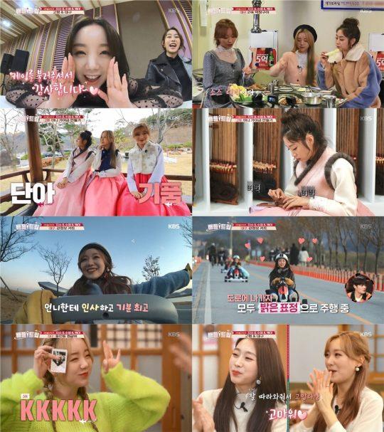 KBS2 '배틀트립' 방송화면. /