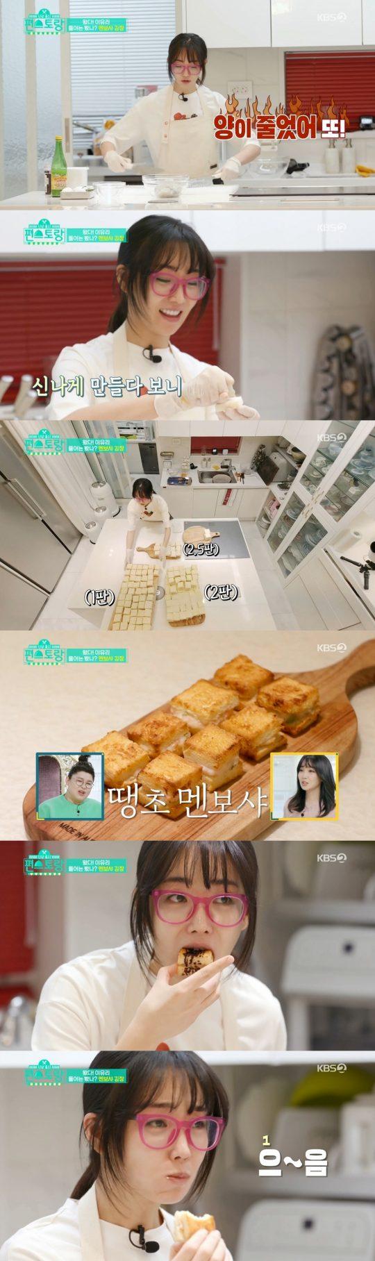 배우 이유리. / KBS2 '편스토랑' 방송화면.