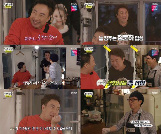 MBC 예능프로그램 '놀면 뭐하니?' 방송화면
