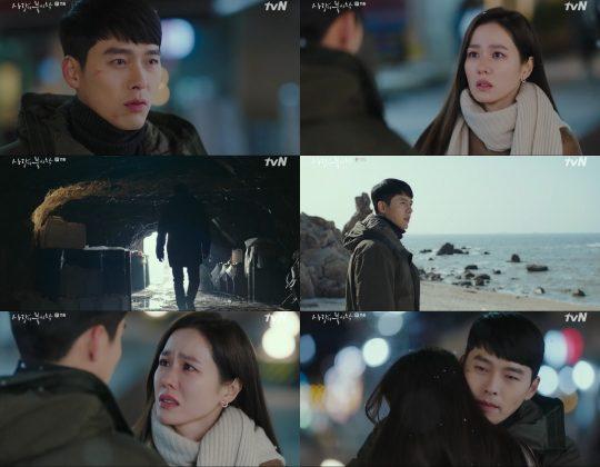 tvN 주말드라마 '사랑의 불시착' 방송화면