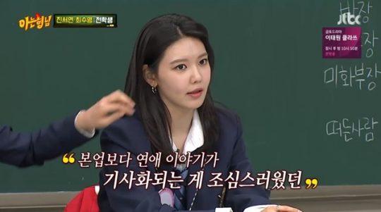 최수영. / JTBC '아는형님' 방송화면.