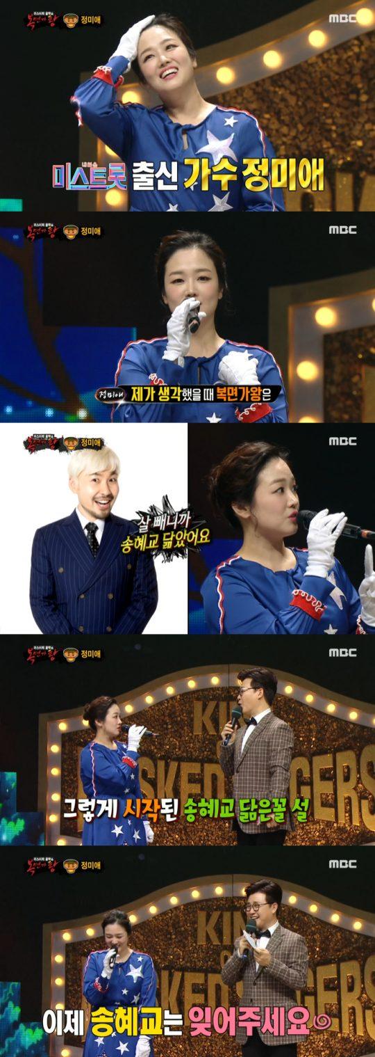 '복면가왕'에 출연한 트로트 가수 정미애. /사진=MBC 방송 캡처