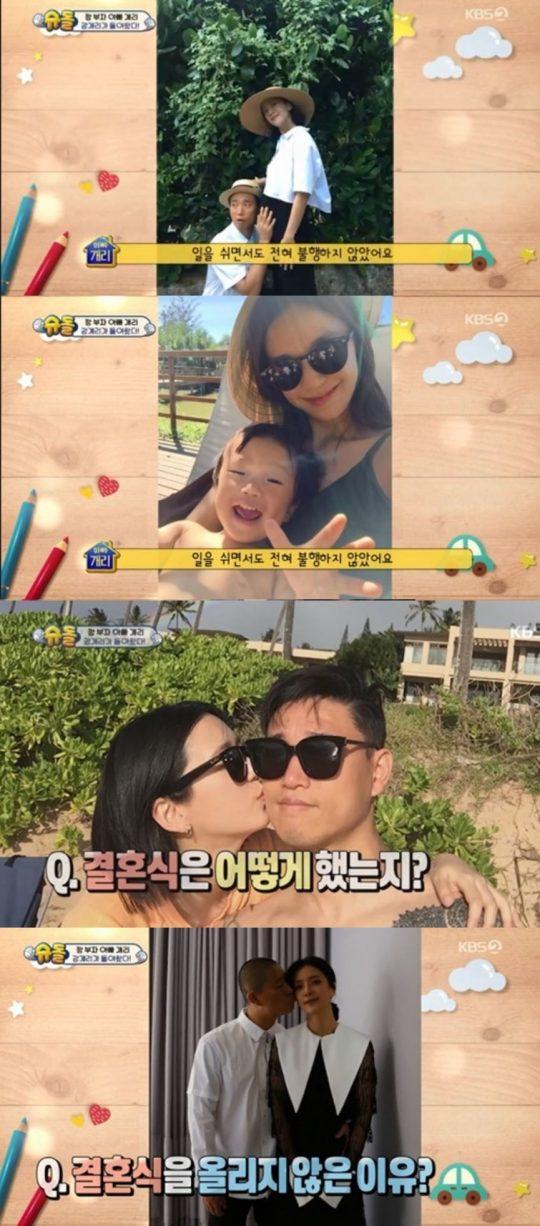 사진=KBS2 '슈퍼맨이 돌아왔다' 개리. 개리 아내