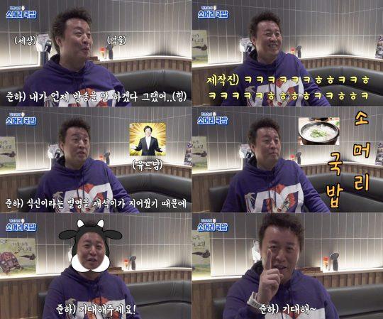 사진='정준하의 소머리국밥' 영상 캡처.