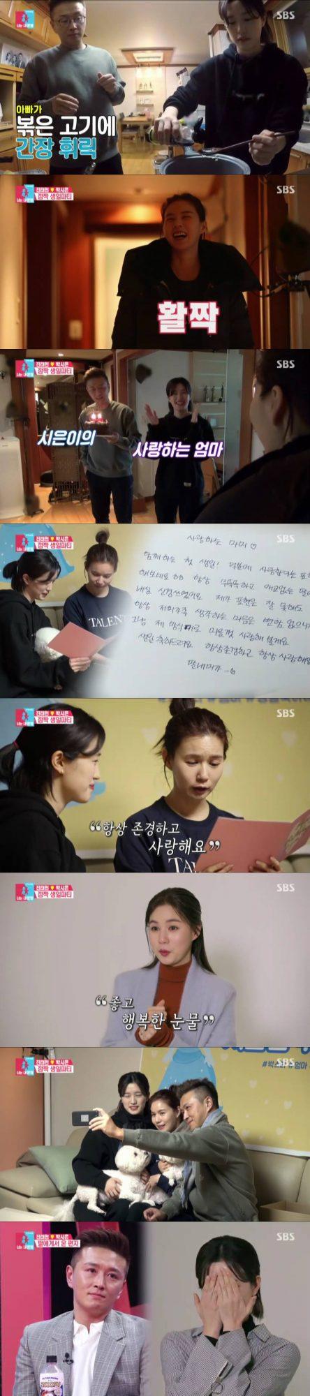 '동상이몽2' 박시은·진태현 가족. /사진제공=SBS